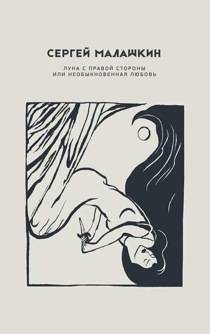 Луна с правой стороны или необыкновенная любовь (сборник)