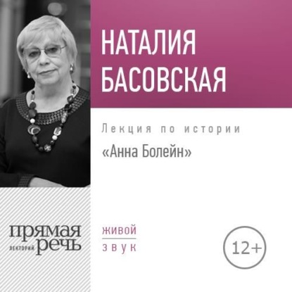 Наталия Басовская Лекция «Анна Болейн» мун белла анна болейн