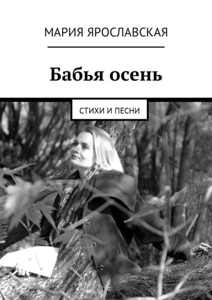 читать книги марии кокоревой