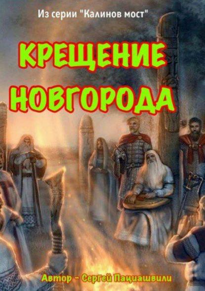 Крещение Новгорода фото