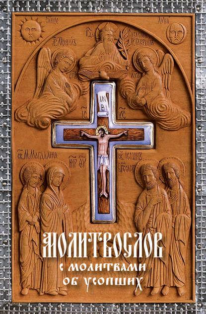 Группа авторов Молитвослов с молитвами об усопших