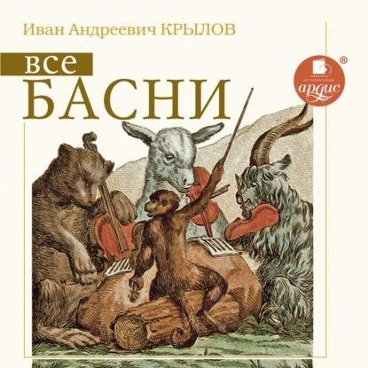 Все басни. Иван Крылов. Вячеслав Герасимов