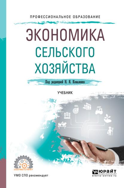 Экономика сельского хозяйства. Учебник для СПО : Юлия Васильевна Чутчева
