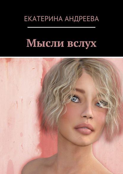 Екатерина Андреева Мысли вслух недорого