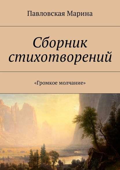 Марина Дмитриевна Павловская Сборник стихотворений. «Громкое молчание»