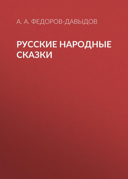А. А. Федоров-Давыдов Русские народные сказки дмитрий александрович давыдов обратные вспышки