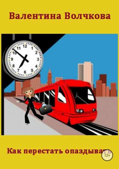 Фото - Валентина Владимировна Волчкова Как перестать опаздывать часы опаздывать нельзя