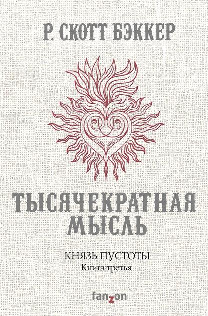 Р. Скотт Бэккер Князь Пустоты. Книга третья. Тысячекратная Мысль недорого