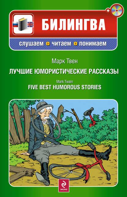 Лучшие юмористические рассказы / Five Best Humorous