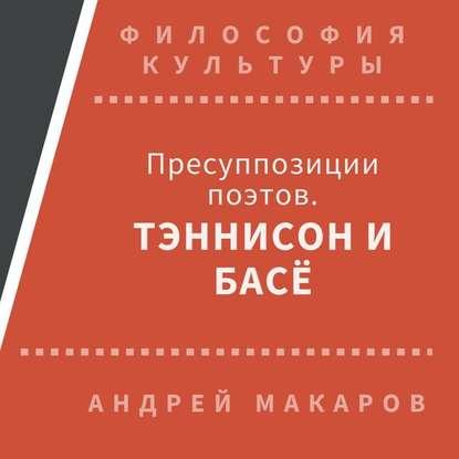 Фото - Андрей Макаров Пресуппозиции поэтов. Тэннисон и Басё андрей макаров пейзажная живопись диалог с природой