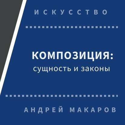 Фото - Андрей Макаров Композиция: сущность и законы андрей макаров пейзажная живопись диалог с природой