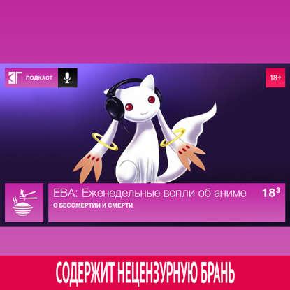 Михаил Судаков Выпуск 18.3 михаил судаков выпуск 30