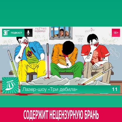 Михаил Судаков Выпуск 11 михаил судаков пилотный выпуск