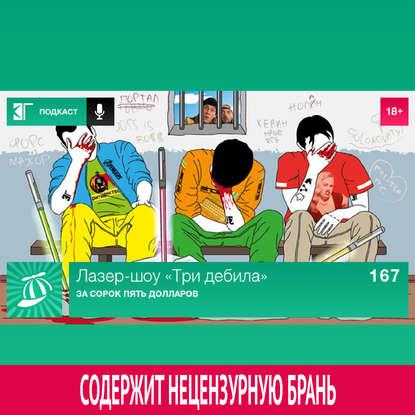 Фото - Михаил Судаков Выпуск 167: За сорок пять долларов михаил судаков выпуск 200 за следующие 200
