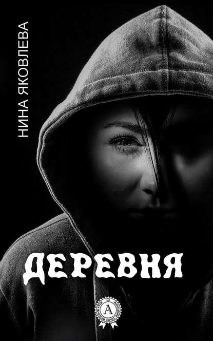 Яковлева Нина - Деревня