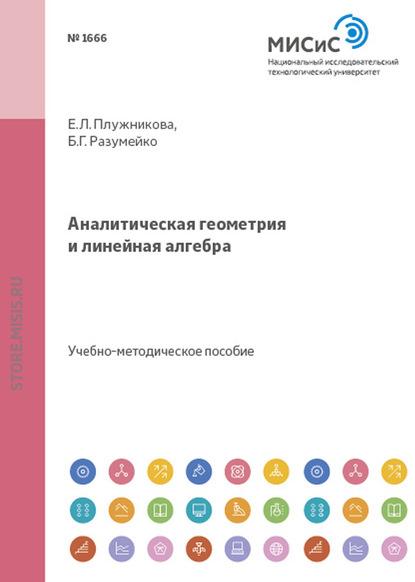 Е. Л. Плужникова Аналитическая геометрия и линейная алгебра л в илясов биомедицинская аналитическая техника