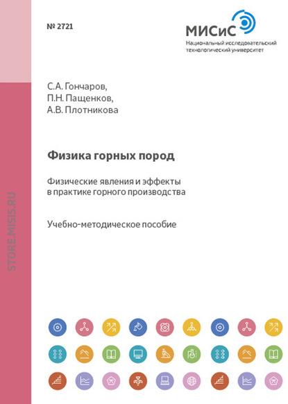 А. В. Плотникова Физика горных пород. Физические явления и эффекты в практике горного производства
