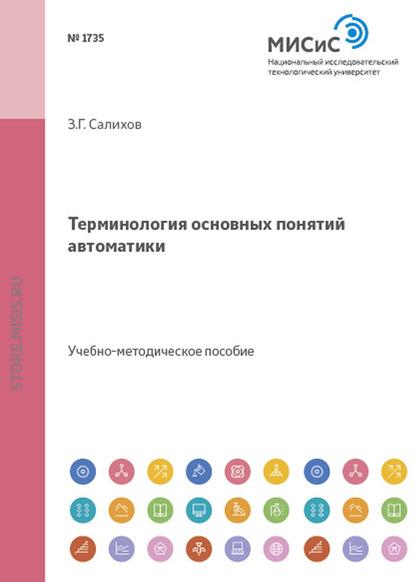 Зуфар Салихов Терминология основных понятий автоматики