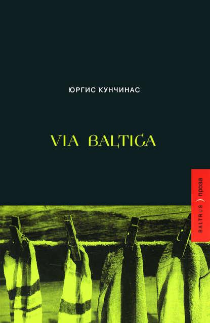 Via Baltica (сборник)