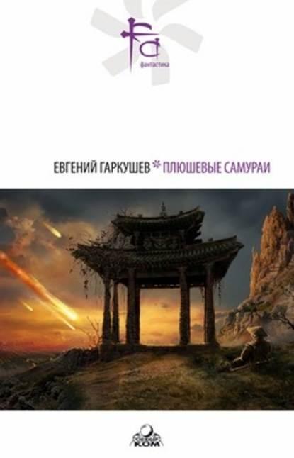 Евгений Гаркушев Плюшевые самураи (сборник) евгений гаркушев плюшевые самураи