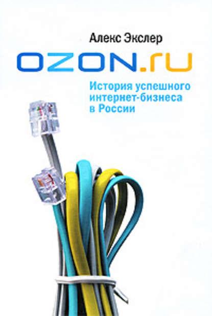 Алекс Экслер OZON.ru: История успешного интернет-бизнеса в России
