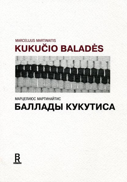 Баллады Кукутиса