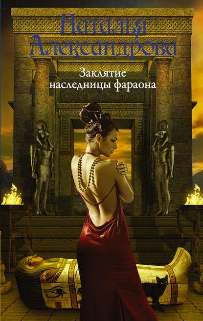 Наталья Александрова — Заклятие наследницы фараона