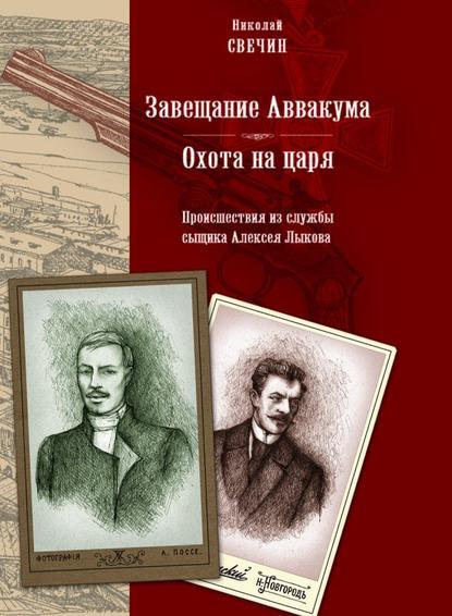 Николай Свечин. Завещание Аввакума
