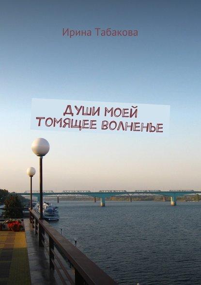 Ирина Табакова Души моей томящее волненье недорого