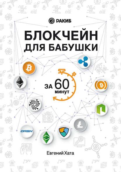 Евгений Хата Блокчейн для бабушки за 60 минут