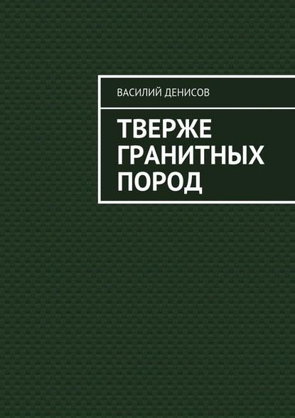 Фото - Василий Федорович Денисов Тверже гранитных пород василий леонидович русин солдат