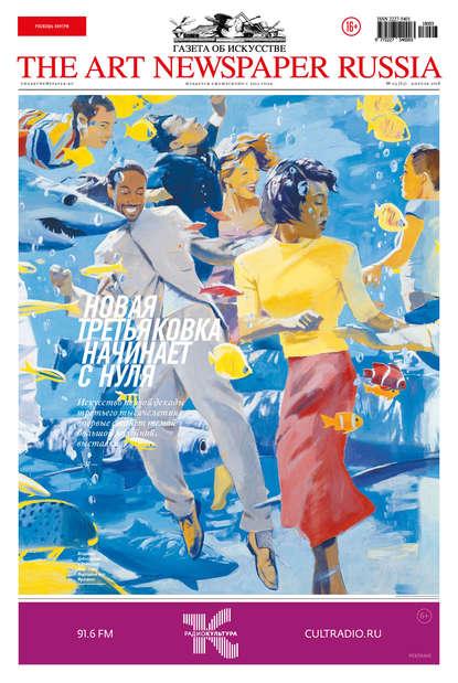 Группа авторов The Art Newspaper Russia №03 / апрель 2018 группа авторов the art newspaper russia 03 апрель 2018