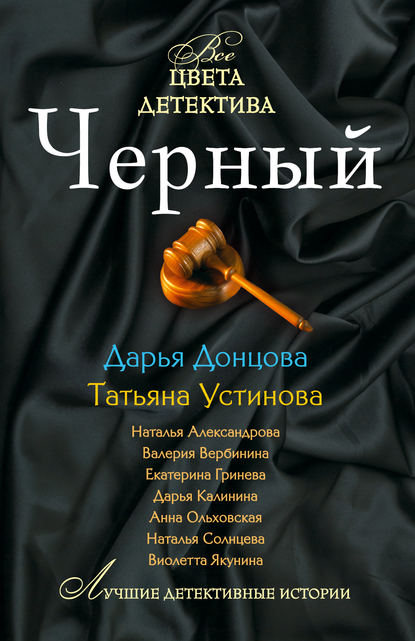 Дарья Донцова — Секретное женское оружие