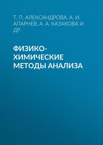А. И. Апарнев Физико-химические методы анализа