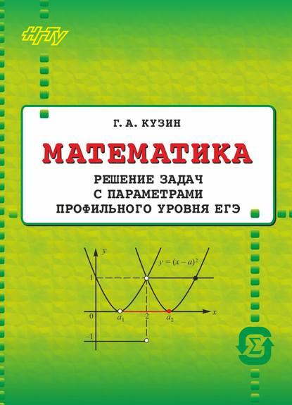 карасев в левшина г решение задач с параметрами с помощью графиков функций Г. А. Кузин Математика. Решение задач с параметрами
