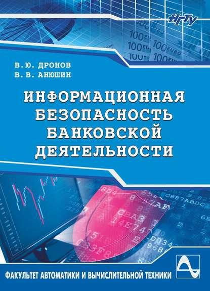 Фото - Василий Анюшин Информационная безопасность банковской деятельности в ф шаньгин информационная безопасность