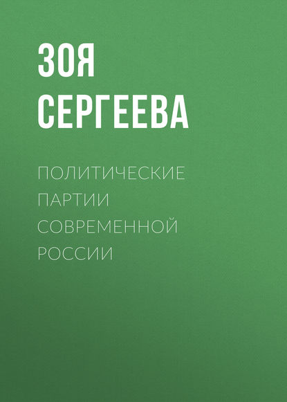 З. Н. Сергеева Политические партии современной России