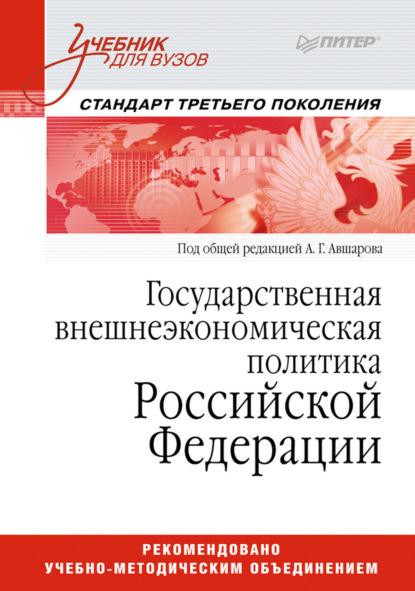 Коллектив авторов Государственная внешнеэкономическая политика Российской Федерации. Учебник для вузов коллектив авторов современная мировая политика