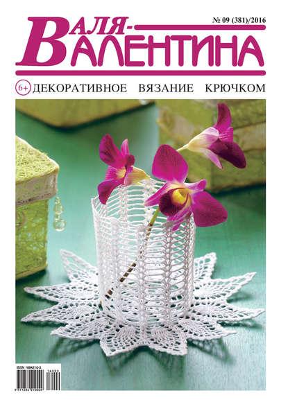 Группа авторов Валя-Валентина. Декоративное вязание крючком. №09/2016
