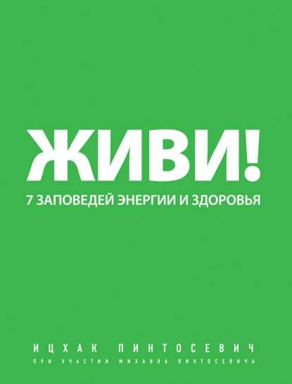 Фото - Ицхак Пинтосевич Живи!7заповедей энергии и здоровья psb cw50r