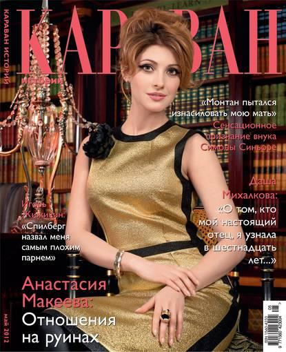 Группа авторов Караван историй №05 / май 2012