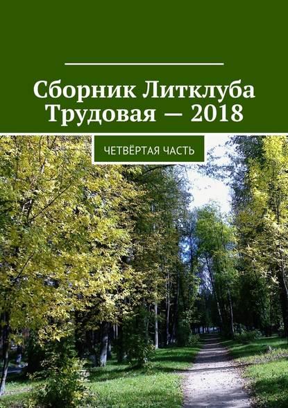 Владимир Борисович Броудо Сборник Литклуба Трудовая – 2018. Четвёртая часть