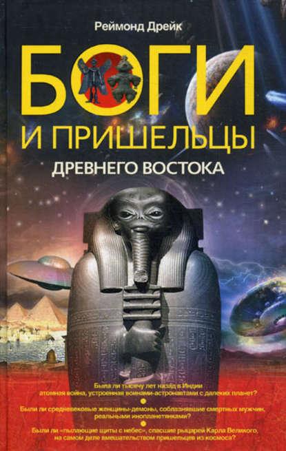 Реймонд Дрейк — Боги и пришельцы Древнего Востока