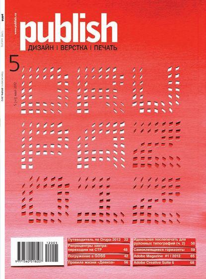 Журнал Publish №05/2012