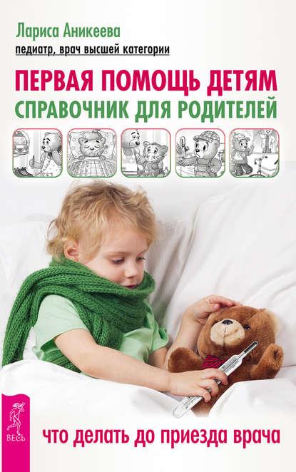 Первая помощь детям. Справочник для родителей.