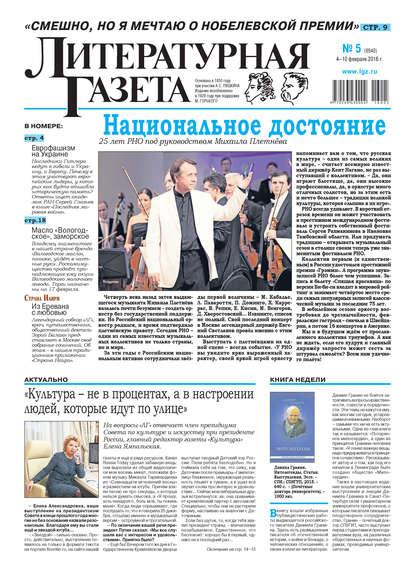 Литературная газета №05 (6540) 2016 фото