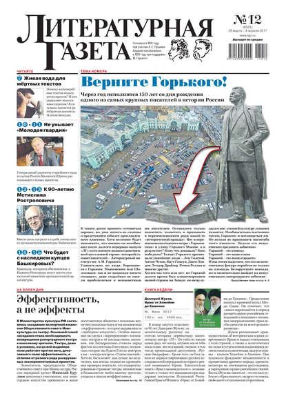Литературная газета №12 (6591) 2017 фото