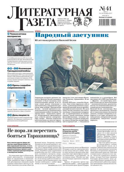 Литературная газета №41 (6617) 2017 фото