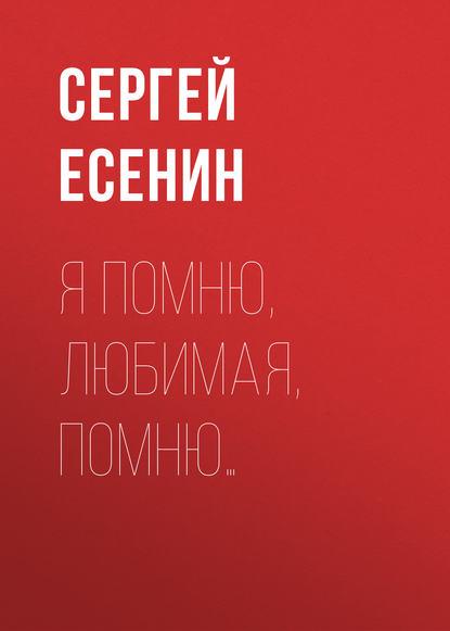 Сергей Есенин Я помню, любимая, помню… сергей есенин душа грустит о небесах