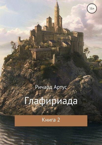 читать книги про попаданцев миры содружества